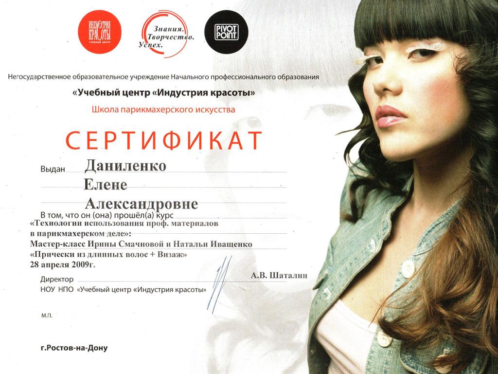 образец сертификат парикмахера - фото 2