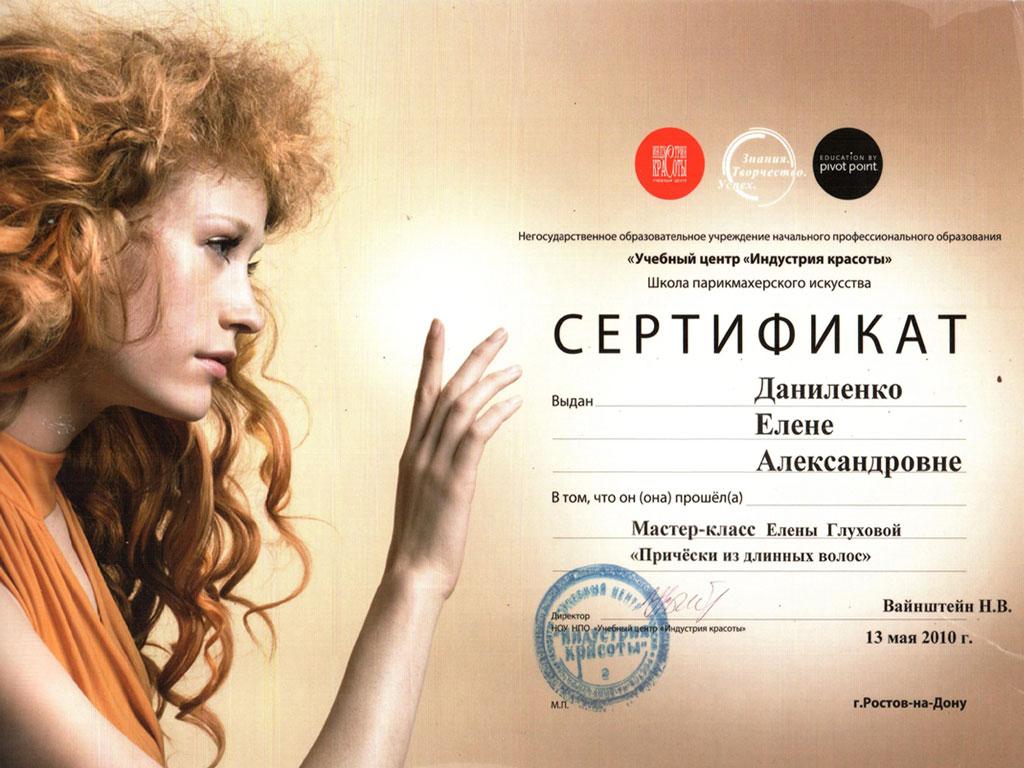 образец сертификат парикмахера - фото 8