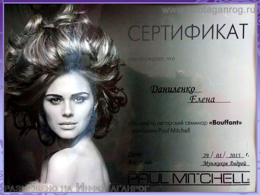 Елена Даниленко