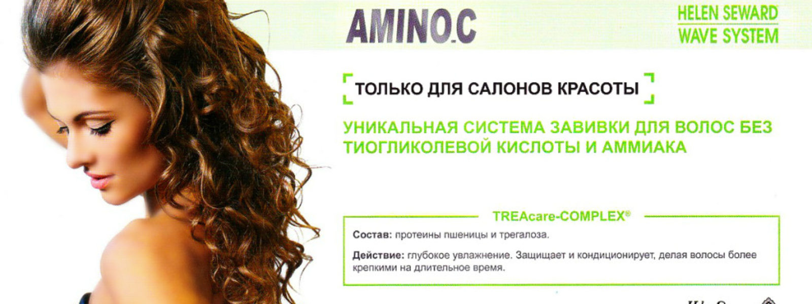 amino_c