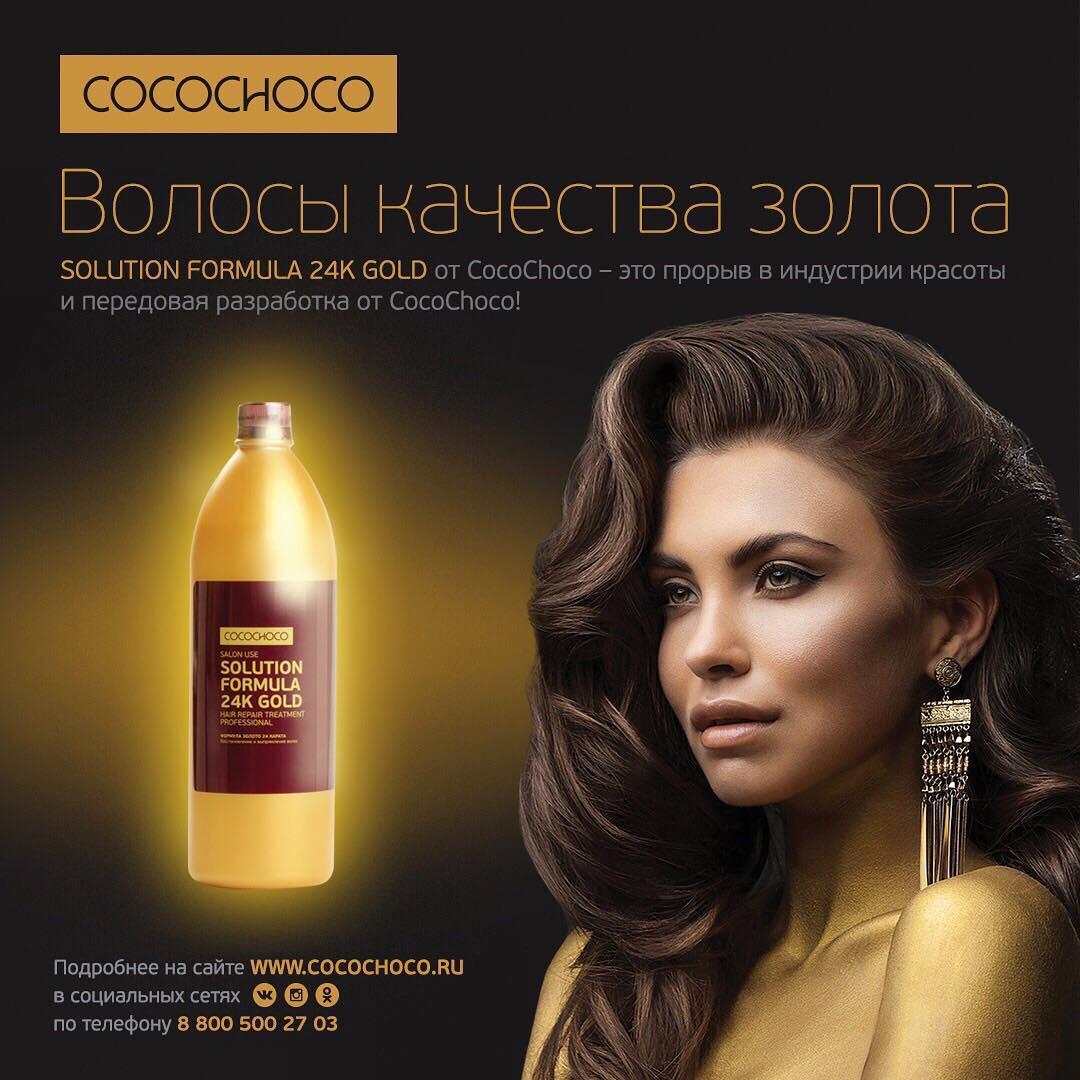 24k gold кератин